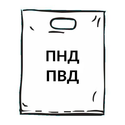 <b>Шелкография (Пакеты ПНД и ПВД)</b>